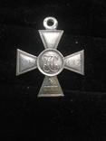 Крест святого Георгия 4-ой степени, серебряная копия, фото №3
