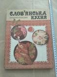 Слов'янська кухня Володимир-Богдан Чмир 1997р, фото №2