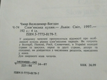 Слов'янська кухня Володимир-Богдан Чмир 1997р, фото №9