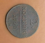 1798 г - 2 копейки Царской России (ЕМ), фото №7