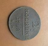 1798 г - 2 копейки Царской России (ЕМ), фото №11