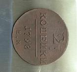 1798 г - 2 копейки Царской России (ЕМ), фото №13