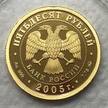 50 рублей 2005 года. 60 лет Победы. Россия., фото №3