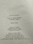 Дарія Цвек У будні і свята 1993р, фото №5