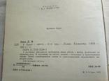 Дарія Цвек У будні і свята 1993р, фото №10