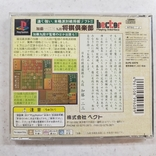 Kato Hifumi Kudan - Shogi Club (PS1, NTSCJ) OBI, фото №3