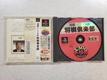 Kato Hifumi Kudan - Shogi Club (PS1, NTSCJ) OBI, фото №4