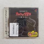 Janhai Yuugi '99 - Tanuki no Kawazanyou (PS1, NTSCJ), фото №3