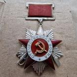 Орден Отечественной войны 2 степени подвесной тип, фото №2