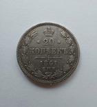 20 копеек 1861 года СПБ ФБ, фото №2