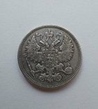 20 копеек 1861 года СПБ ФБ, фото №3
