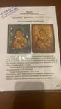 Икона Богоматерь Владимирская, 1817г. Мастер А.Григорьев,Москва, фото №10