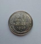 20 копеек 1929 года, фото №2