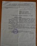 """Медаль """"Партизану ВОВ"""" 2 ст+Грамота Президиума КФ ССР+++., фото №6"""