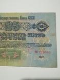 25 рублей 1947 года , 16 лент / ЧИ, фото №4