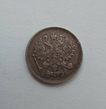10 копеек 1861 года, фото №3