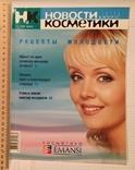 """Журнал """"Новости в мире косметики"""" / апрель, 2004, фото №2"""