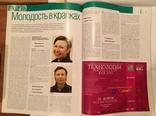 """Журнал """"Новости в мире косметики"""" / апрель, 2004, фото №7"""