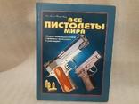"""""""Все пистолеты мира"""", Я.Хогг и Д.Уикс, фото №2"""
