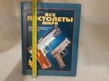 """""""Все пистолеты мира"""", Я.Хогг и Д.Уикс, фото №3"""