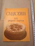 Слажкоежка 101 рецепт тортов, фото №2