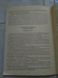 Помідори 1993р, фото №6