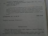Помідори 1993р, фото №8