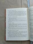 500 видов домашнего печенья 1987р, фото №7