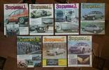 """Журналы """"За рулем"""" 1989 год 7 шт., фото №2"""