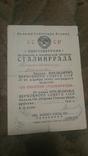 Документы на героя Советского союза Тканко Олександра Васильевича, фото №2