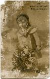 """Открытка и фрагмент открытки на адрес - Каменка """"дом Давыдовых"""", 1912 г. 2 шт., фото №3"""