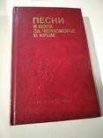 Книга 1988 песни в боях за черноморье и крым тераж 4000екс, фото №2
