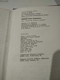 Книга 1988 песни в боях за черноморье и крым тераж 4000екс, фото №6