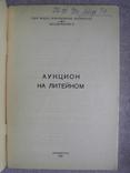 Аукционник. Третий антикварно-букинистический аукцион 1990, фото №3