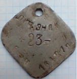 Особистий знак в/ч 16421 (43 гв. АП 15 гв. СД), фото №2