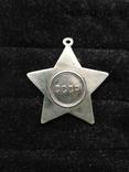 Орден Славы 3-ей степени безномерной, копия, фото №3