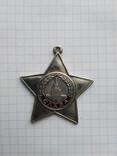 Орден Славы 3-ей степени безномерной, копия, фото №4