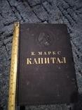 К.Маркс Капитал1955г, фото №2
