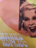Милица Корьюс, фото №2