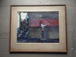 """Наглядная агитация"" б/акв. 40х52. 1957 г. Гр. Крижевский, фото №3"