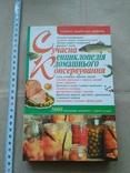 Сучасна енциклопедія домашнього консервування, фото №2