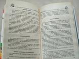 Сучасна енциклопедія домашнього консервування, фото №7