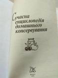 Сучасна енциклопедія домашнього консервування, фото №9