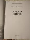 Николай стороженко.моя жизнь., фото №6