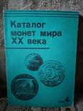 Каталог монет мира 20 века с ценами, Ч 4, фото №2