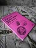 Каталог монет мира 20 века с ценами, Ч 3, фото №8