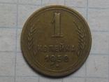 1 коп.  1950г., фото №5