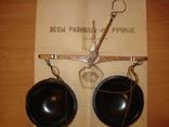Весы равноплечные ручные + набор гирь, фото №5