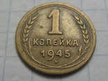 1 коп. 1945г., фото №2