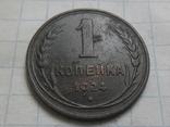 1 коп. 1924г., фото №2